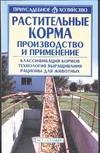 Зипер А.Ф. - Растительные корма. Производство и применение' обложка книги