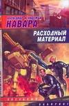 Навара Александр - Расходный материал обложка книги