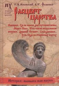 Носовский Г.В. - Расцвет царства обложка книги