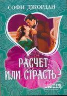 Джордан Софи - Расчет или страсть?' обложка книги