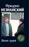 Незнанский Ф.Е. - Расчет пулей обложка книги