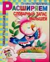 Расширяем словарный запас малышей обложка книги