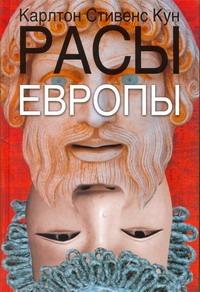 Кун Карлтон - Расы Европы обложка книги