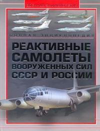 Архипова М.А. - Реактивные самолеты Вооруженных Сил СССР и России обложка книги