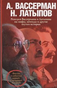 Вассерман А.А. - Реакция Вассермана и Латыпова на мифы, легенды и другие шутки истории обложка книги