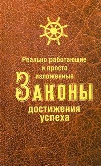 Белова Н.В. - Реально работающие и просто изложенные Законы Достижения Успеха обложка книги