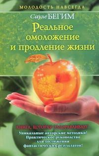 Бегим Сауле - Реальное омоложение и продление жизни обложка книги