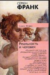 Франк С.Л. - Реальность и человек. Метафизика человеческого бытия' обложка книги