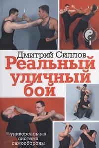 Силлов Д.О. - Реальный уличный бой обложка книги