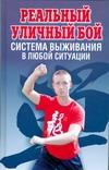 - Реальный уличный бой - система выживания в любой ситуации обложка книги