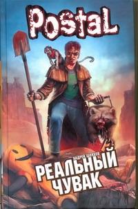 Шляхов А.Л. - Реальный чувак обложка книги