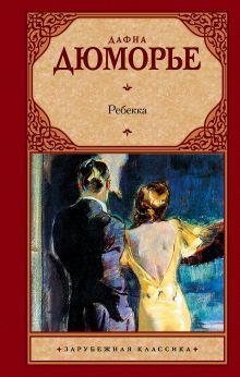 Дюморье Д - Ребекка обложка книги
