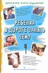 Коскова Н.В. - Ребён.в дор. занять чем? н обложка книги