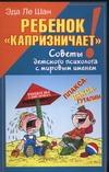 Ле Шан Э. - Ребенок капризничает! Советы детского психолога с мировым именем' обложка книги