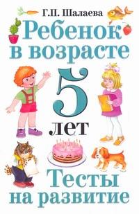 Шалаева Г.П. - Ребенок в возрасте 5 лет. Тесты на развитие обложка книги