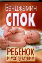 Спок Б. - Ребенок и уход за ним' обложка книги