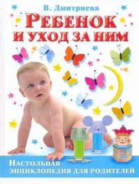 Дмитриева В.Г. - Ребенок и уход за ним обложка книги