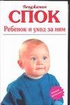 Спок Б. - Ребенок и уход за ним обложка книги