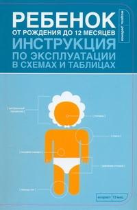 Боргенайт Л. - Ребенок от рождения до 12 месяцев. Инструкция по эксплуатации в схемах и таблица обложка книги
