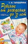 Тарабарина Т.И. - Ребенок от рождения до 3 лет обложка книги