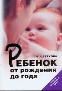 Цветкова Г.В. - Ребенок от рождения до года. Советы на каждый день обложка книги