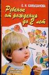 Камышанова К.И. - Ребенок от рождения до двух лет обложка книги