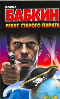 Бабкин Б.Н. - Ребус старого пирата обложка книги
