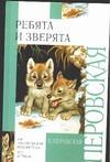 Перовская О.В. - Ребята и зверята обложка книги
