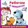 Голь Н.М. - Ребятам о зверятах' обложка книги