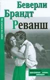 Брандт Беверли - Реванш обложка книги
