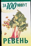 Ревень обложка книги