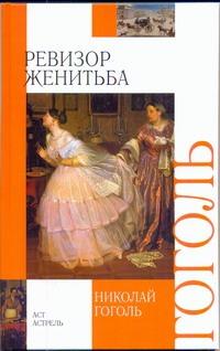 Гоголь Н.В. - Ревизор. Женитьба обложка книги