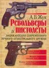 Жук А.Б. - Револьверы и пистолеты обложка книги