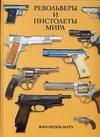 Мурэ Ж.Н. - Револьверы и пистолеты мира обложка книги