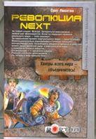 Никитин О.В. - Революция. Next' обложка книги