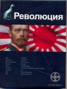 Революция. Кн. 1. Японский городовой