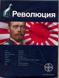 Бурносов Ю. - Революция. Кн. 1. Японский городовой обложка книги