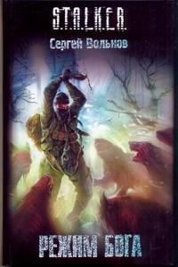 Вольнов С. - Режим Бога обложка книги