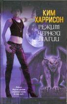 Харрисон Ким - Режим черной магии' обложка книги