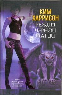 Режим черной магии обложка книги