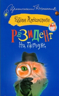 Александрова Наталья - Резидент на поводке обложка книги