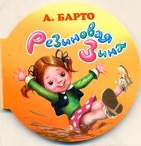 Резиновая Зина Барто А.Л.