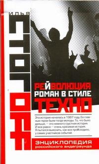 Стогоff Илья - Рейволюция. Роман в стиле техно обложка книги