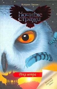 Ласки Кэтрин - Река ветра обложка книги