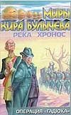 """Река Хронос. Операция """"Гадюка"""" Булычев К."""