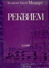 Моцарт В.А. - Реквием обложка книги