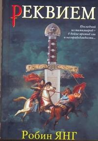 Янг Робин - Реквием обложка книги