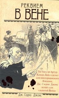 Реквием в Вене обложка книги
