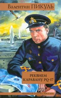 Пикуль В.С. - Реквием каравану PQ-17 обложка книги