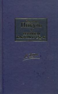 Пикуль В.С. - Реквием каравану PQ-17. Мальчики с бантиками обложка книги